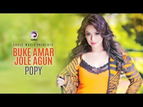 Buke Amar Jole Agun Video Song | Bangla Movie Song | Popy