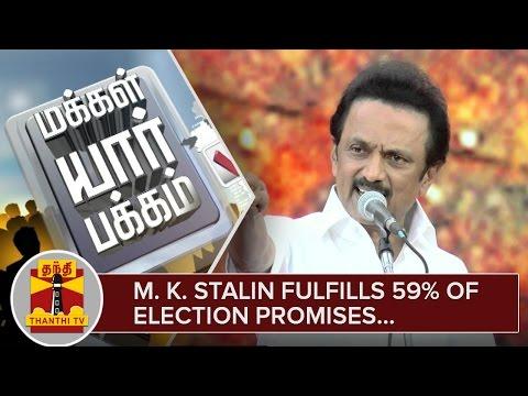 M-K-Stalin-fulfills-59%-of-Election-Promises-in-Kolathur-Constituency-Makkal-Yaar-Pakkam