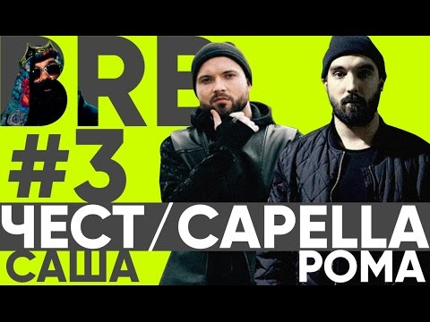 Big Russian Boss Show: Capella и Саша Чест (2016)
