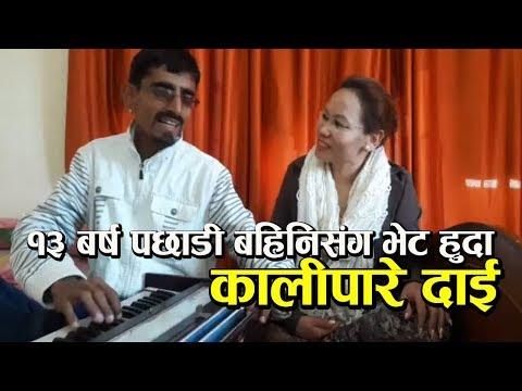 (मनमा केहि आटेर जापान गैछेउ दाजुलाइ ढाटेर : कालीपारे दाइ  Kaalipare Dai | Nimani Bhandari | - Duration: 17 minutes.)
