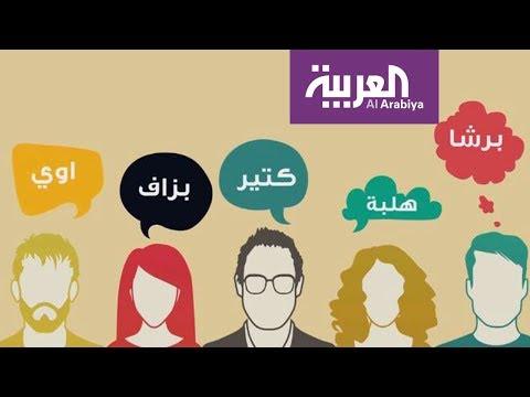 العرب اليوم - شاهد| صفحة على