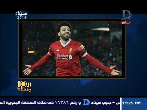 وائل الإبراشي: الانخفاض الحاد بمستوى محمد صلاح أثار قلق المتابعين