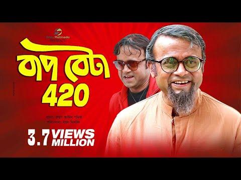 Download Bap Beta 420 | বাপ বেটা ৪২০ | Akhomo Hasan & Nayan Babu | Bangla Natok 2019 hd file 3gp hd mp4 download videos