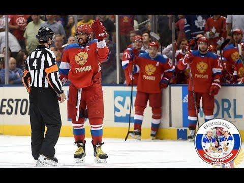 Кубок Мира 2016, Группа #1, Россия - Швеция (видео)