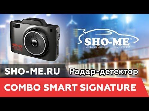 Видеообзор. Сигнатурное комбо устройство - SHO-ME Combo Smart Signature