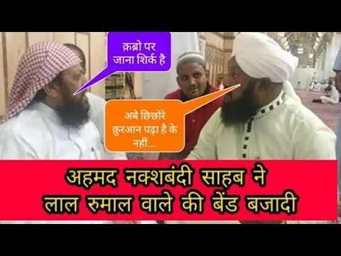 Allama Ahmed Naqshbandi Sahab New Video 2018