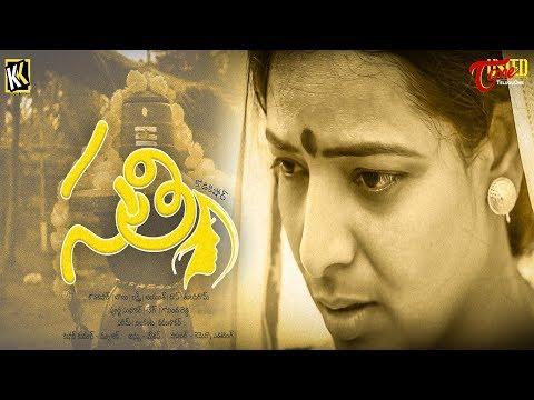 Sathi | Latest Telugu Short Film 2019 | By Kodi Kishore | TeluguOne