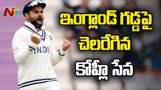 Big Achievements Of Team India In ENG vs IND 1st Test Match | ENG vs IND Test Series