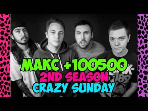 Макс +100500 с группой 2nd Season + Crazy Sunday (видео)