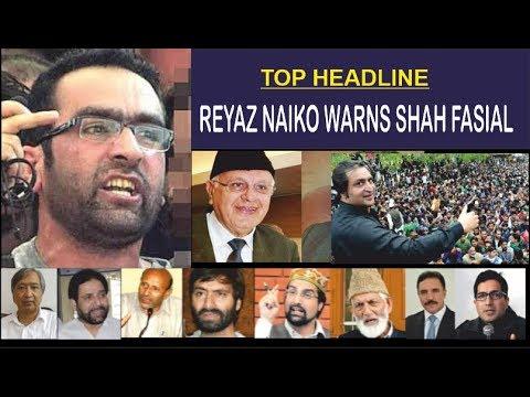 REYAZ NAIKO WARNS SHAH FASIAL #PNews#JKPanorama #ReyazNikoo