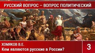 03. Хомяков В.Е. Кем являются русские в России?