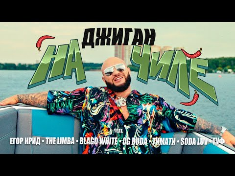 Джиган - На чиле (feat. Егор Крид, The Limba, blago white, OG Buda, Тимати, SODA LUV, Гуф)