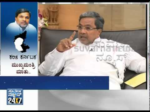 CM Siddaramaiah talk _  DISCUSSION on Karala Karnataka - Seg1 - Suvarna News