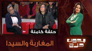 بدون حرج: المغاربة والسيدا