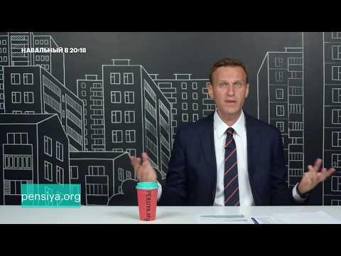 Навальный представил новую большую кампанию против закона о повышении пенсионного возраста - DomaVideo.Ru