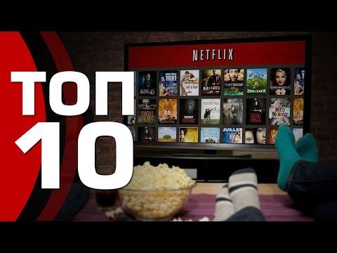 ТОП-10 найкращих серіалів Netflix