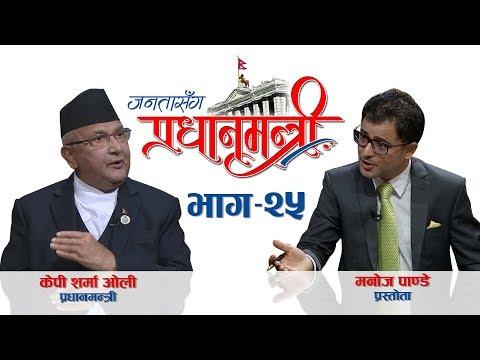 (Janatasanga Pradhanmantri  जनतासँग प्रधानमन्त्री | Episode - 25 भाग - २५ (OFFICIAL) - Duration: 1 hour.)