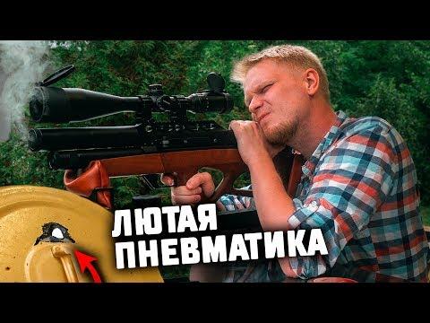 ЧУДОВИЩНАЯ ПНЕВМАТИКА! EDgun «Матадор» (видео)