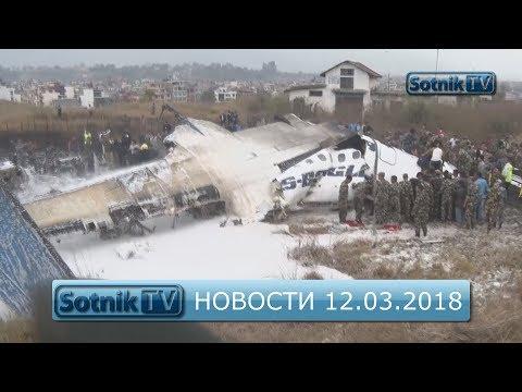 ИНФОРМАЦИОННЫЙ ВЫПУСК 12.03.2018