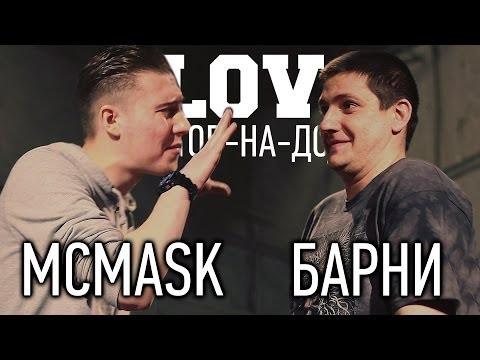 Slovo (Ростов), 1 сезон, Топ16: McMask Vs Барни (2014)