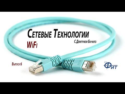 Сетевые технологии с Дмитрием Бачило: Wi-Fi (видео)