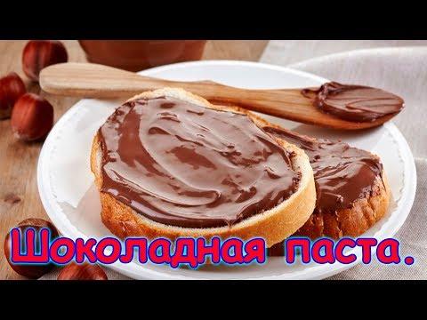 Шоколадная паста из бананов. Рецепт. (06.18г.) Семья Бровченко. - DomaVideo.Ru