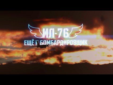 «Военная приемка» «Ил-76. Еще и бомбардировщик» (видео)