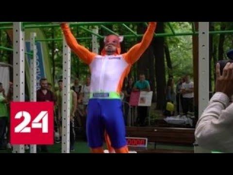 В России установили новый мировой рекорд по подтягиванию на перекладине - Россия 24 - DomaVideo.Ru