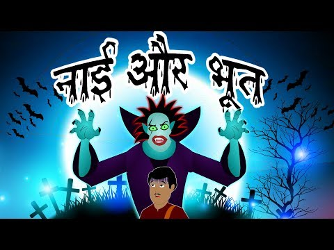 Nayi Aur Bhoot | नाई और भूत | Hindi Cartoon | Moral Stories For Kids | Hindi Kahaniya