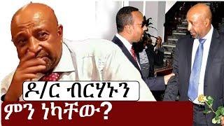 Ethiopia: ዶ/ር ብርሃኑ ነጋን ምን ነካቸው? Berhanu Nega | Abiy Ahmed