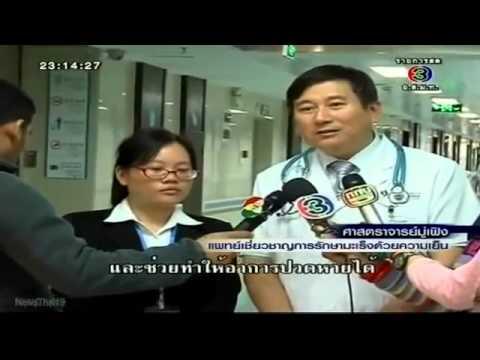 จีนเปิดรักษามะเร็งฟรีเทิดพระเกียรติในหลวง (видео)