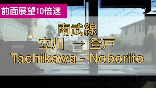 【前面展望10倍速】南武線快速上り 立川→登戸 運転席からの車窓