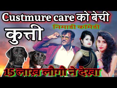 Video निमाडी कामेडी राजा हेमराज satish hemraj nimadi comedy best हस हस के पागल हो जाओगे । mp ke chhore la download in MP3, 3GP, MP4, WEBM, AVI, FLV January 2017