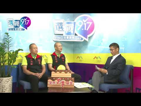 2017選戰917第五集A第9組民聯協進 會