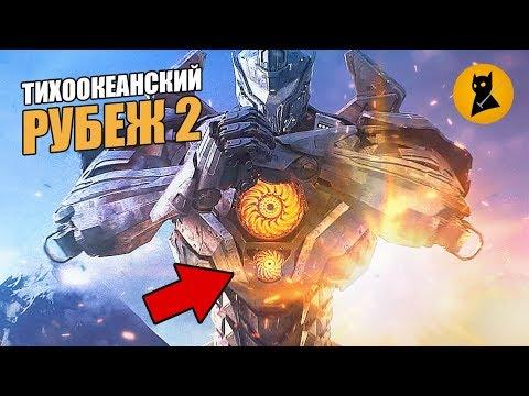 ЧТО ПОКАЗАЛИ В ТРЕЙЛЕРЕ ТИХООКЕАНСКИЙ РУБЕЖ 2 | Сuт Тhе Сrар - пародия - DomaVideo.Ru