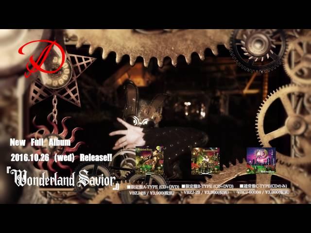 D - 「Wonderland Savior~太陽と月の歯車~」(Trailer)