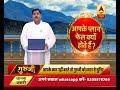 GuruJi With Pawan Sinha: Know why your plans fail - Video