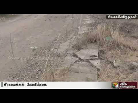 Villagers-urge-to-renovate-damaged-causeway-in-Sivakasi
