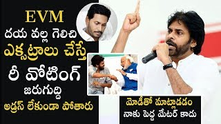 Video వణుకు పుట్టించే వార్నింగ్ |  Pawan Kalyan Mind Blowing Warning To YS Jagan MP3, 3GP, MP4, WEBM, AVI, FLV September 2019