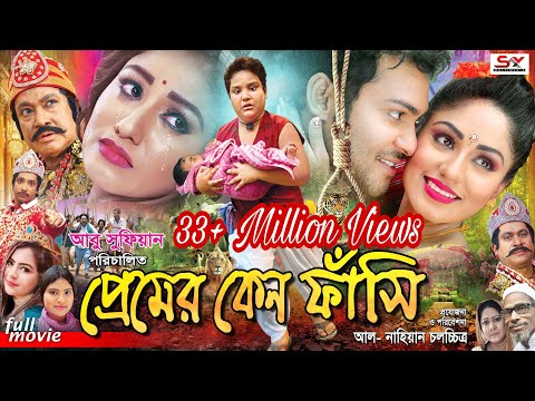 Premer Keno Fashi - প্রেমের কেন ফাঁসী | Full Movie | Abu Sufian, Saif Khan, Shahenshah, Raka Bissash