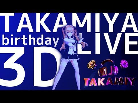 【#鷹宮リオンBD2021】birthday3D LIVE【にじさんじ/鷹宮リオン】