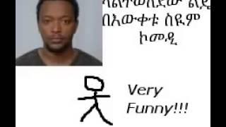 Very Funny Ethiopian Stand Up Comedy Bewketu Seyoum Laleteweledewe Lijee ላልተወለደው ልጄ