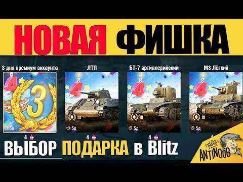 ТВОЙ ПОДАРОК НА ВЫБОР! НОВАЯ ФИШКА, КОТОРАЯ НУЖНА в World of Tanks