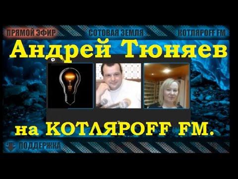 Андрей Тюняев на КОТЛЯРOFF FM.
