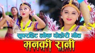 Manki Rani - Janak Lama & Kamala Khadka