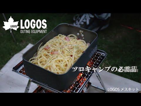 【超短動画】 LOGOS メスキット