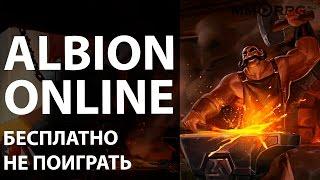 Albion Online. ��������� �� ��������.