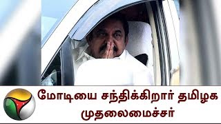 Edappadi Palanisamy meets PM ModiConnect with Puthiya Thalaimurai TV Online:SUBSCRIBE to get the latest Tamil news updates: http://bit.ly/1O4soYPVisit Puthiya Thalaimurai TV WEBSITE: http://puthiyathalaimurai.tv/Nerpada Pesu: https://www.youtube.com/playlist?list=PL-RDFpvLYFEWCShKiMrhdEw7wL434UOjlAgni Parichai: https://www.youtube.com/playlist?list=PL-RDFpvLYFEWvJvAnpDCIqQSCVxkxTq9HPuthu Puthu Arthangal: https://www.youtube.com/playlist?list=PL-RDFpvLYFEVx-vz-ZX-TM4tukMkGK95_Like Puthiya Thalaimurai TV on FACEBOOK: https://www.facebook.com/PutiyaTalaimuraimagazineFollow Puthiya Thalaimurai TV TWITTER: https://twitter.com/PTTVOnlineNewsWATCH Puthiya Thalaimurai Live TV in ANDROID /IPHONE/ROKU/AMAZON FIRE TVPuthiyathalaimurai Itunes: http://apple.co/1DzjItCPuthiyathalaimurai Android: http://bit.ly/1IlORPCRoku Device app for Smart tv: http://tinyurl.com/j2oz242Amazon Fire Tv:     http://tinyurl.com/jq5txpvAbout Puthiya Thalaimurai TV Puthiya Thalaimurai TV (Tamil: புதிய தலைமுறை டிவி) is a 24x7 live news channel in Tamil launched on August 24, 2011.Due to its independent editorial stance it became extremely popular in India and abroad within days of its launch and continues to remain so till date.The channel looks at issues through the eyes of the common man and serves as a platform that airs people's views.The editorial policy is built on strong ethics and fair reporting methods that does not favour or oppose any individual, ideology, group, government, organisation or sponsor.The channel's primary aim is taking unbiased and accurate information to the socially conscious common man. Besides giving live and current information the channel broadcasts news on sports,  business and international affairs. It also offers a wide array of week end programmes. The channel is promoted by Chennai based New Gen Media Corporation. The company also publishes popular Tamil magazines- Puthiya Thalaimurai and Kalvi. The news center is based in Chennai city, supported by a sprawling network of bureaus all over Tamil Nadu. It has a northern hub in the capital Delhi.The channel is proud of its well trained journalists and employs cutting edge technology for news gathering and processing.