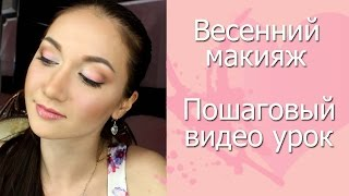 Весенний макияж в персиковых и розовых оттенках