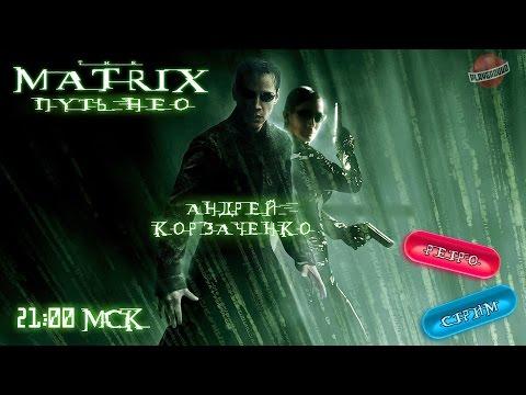 Ретро-стрим The Matrix: Path of Neo